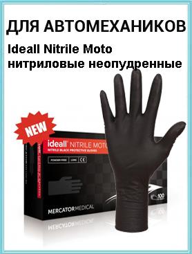 черные перчатки нитриловые